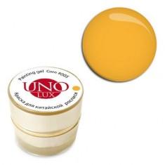 UNO LUX, Краска для китайской росписи №005, кукуруза