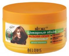 Бальзам для волос Belita