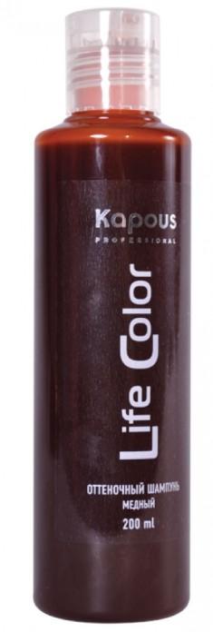 KAPOUS Шампунь оттеночный для волос, медный / Life Color 200 мл