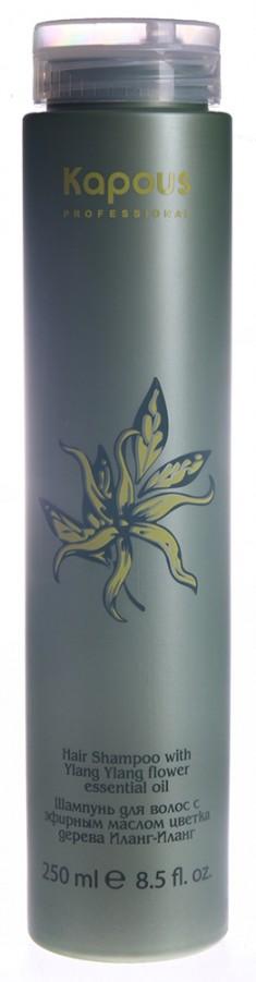 KAPOUS Шампунь с эфирным маслом иланг-иланг для волос / Ylang Ylang 250 мл