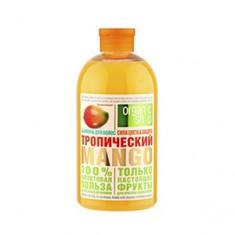 """Пена для ванн """"Тропический mango"""", 500 мл (Organic Shop)"""