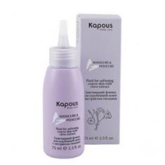 Смягчающий флюид для огрубевшей кожи, 75 мл (Kapous Professional)
