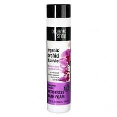 "Пена для ванн ""Пурпурная орхидея"", 500 мл (Organic Shop)"