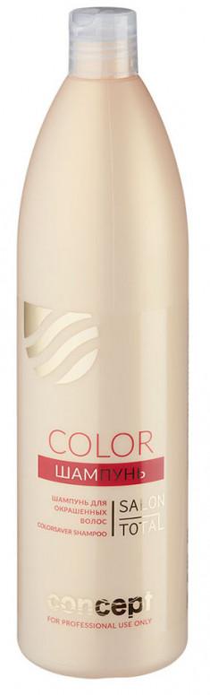 CONCEPT Шампунь для окрашенных волос / Salon Total Color Сolorsaver shampoo 1000 мл