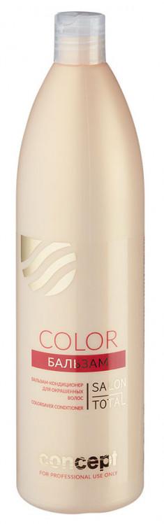 CONCEPT Бальзам-кондиционер для окрашенных волос / Salon Total Color Сolorsaver conditioner 1000 мл