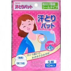 Прокладки для подмышек KYOWA SHIKO