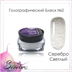 Serebro, Голографический блеск №02 «Серебро», светлый