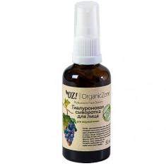 OZ! OrganicZone Гиалуроновая сыворотка для лица, для жирной кожи и чувствительной кожи лица 50 мл OZ! Organic Zone